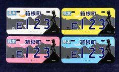 箱根町、エヴァンゲリオンをモチーフにしたご当地ナンバープレート。箱根寄木細工の模様をあしらった「HAKONE」デザインも用意。箱根町住民を対象に2014年3月25日交付開始。