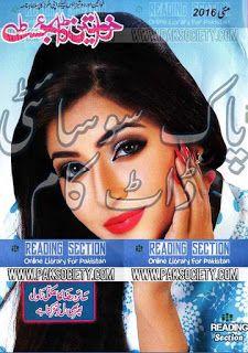 Khawateen Digest May 2016 « Urdu Books, Latest Digests, magazines