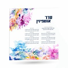 Water Color Sukkah Sign Acrylic ; Quality 3 MM PVC: 3mm thick, light weight, waterproof, Easy To Mount , (using velcro or string) Please Select Size : 16 x 16 Or 24 x 24 Please Select Hebrew Art : Lulev Ushpizin Full Set Nice Gifts, Gifts For Him, Best Gifts, Crystal Pen, Crystal Gifts, Leather Notebook, Full Set, Best Part Of Me, Size 16
