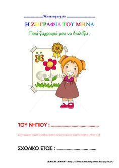 Το νέο νηπιαγωγείο που ονειρεύομαι : Οργανώνοντας τους φακέλους των νηπίων End Of School Year, Preschool, Toys, Blog, Crafts, Teacher, Preschools, Professor, Kindergarten