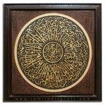 DesertRose:::Kaligrafi Ayat Kursi KUK008