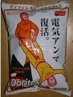 Doritos packaging. I've got a few small action figures of these! Does anyone know where I could find more of them?