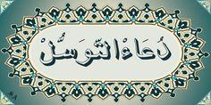 دعاء التوسل عن الإئمة عليهم السلام، ما توسلت لأمر من الأمور إلا وجدت أثر...
