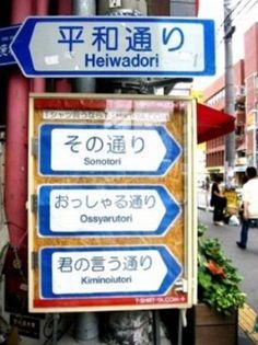 どの通り? a variety of street