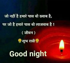 Get Latest And New 2019 Good Night Images For Whatsapp In Hindi With Good Night Image Shayari Photos Of Good Night In Hindi Wallpapers Pictures For Whatsapp Good Morning Love Gif, New Good Night Images, Good Night Gif, Good Morning Images Hd, Good Night Greetings, Good Night Wishes, Inspirational Quotes Pictures, Nice Quotes, Good Night Hindi Quotes