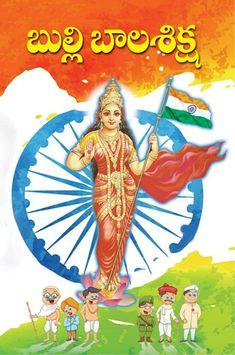 బుల్లి బాలశిక్ష (free) (Bulli Balasiksha - free ) By N.V.Acharya  - తెలుగు పుస్తకాలు Telugu books - Kinige