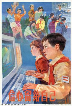 Have confidence in yourself. 1996. Chinese propaganda posters - modern chinese propaganda.