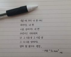 Korean Words Learning, Korean Language Learning, Korean Handwriting, Korea Quotes, Happy Birthday Quotes For Friends, Learn Hangul, Aesthetic Korea, Korean Writing, Korean Phrases