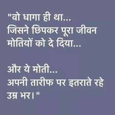Desi Quotes, All Quotes, Super Quotes, Strong Quotes, People Quotes, Positive Quotes, Deep Words, True Words, Motivational Lines