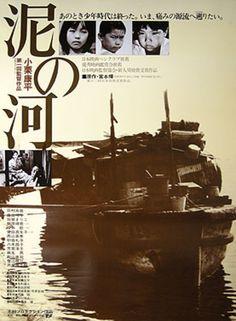 Muddy River (泥の河 Doro no kawa), 1981. Directed by Japan