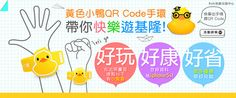 Rubber duck in keelung // event // edm // banner on Behance