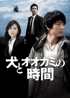 Time Between Dog and Wolf (2007) - A National Intelligence Service agent goes undercover to infiltrate a Thai crime organization and seek revenge on its boss, who murdered his mother.