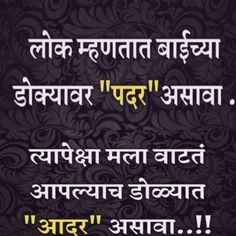 Morning Pictures, Good Morning Images, Marathi Quotes On Life, Like Quotes, Company Logo, Logos, Logo, Good Morning Picture, A Logo