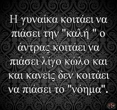 Jokes Quotes, Funny Quotes, Life Quotes, Funny Statuses, Greek Quotes, Sarcasm, Things To Think About, It Hurts, Thoughts