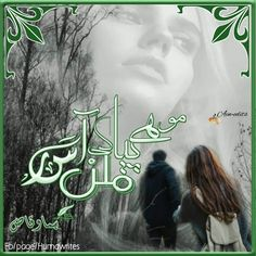 Mohay Piya Milan Ki Aas By Huma Waqas is Very Romantic Urdu Novel newly started in September 2019 based on Love Story of couple Most Romantic, Romantic Couples, Romantic Novels To Read, Famous Novels, Urdu Novels, Reading Online, Short Stories, A Team, Love Story