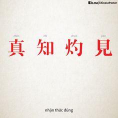 (chengyu) 真知灼見