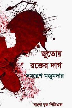 Jutai Rokter Dag by Samaresh Majumdar Reading Story Books, Interesting Information, Great Books, Book Lovers, Novels, Ebooks, Pdf, Bibliophile, Libraries