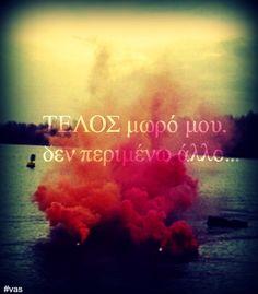 τελος μωρο μου δεν περιμενω αλλο.. Feeling Loved Quotes, Love Quotes, Greek Quotes, Girly, Stickers, Thoughts, Feelings, Nice, Words