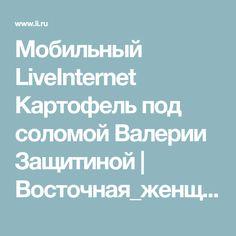 Мобильный LiveInternet Картофель под соломой Валерии Защитиной   Восточная_женщина_7 - Дневник Восточная_женщина_7  