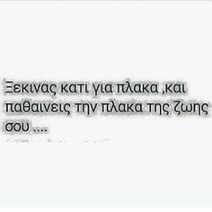 Image about love in greek quotes📃quotes📂 by kiritsaki_ei