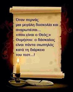 Φωτογραφία του Frixos ToAtomo. Bff Quotes, Advice Quotes, Greek Quotes, Unique Quotes, Clever Quotes, Inspirational Quotes, Deep Words, True Words, Learn Greek