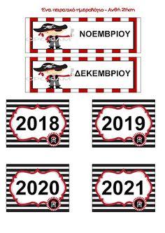 Το νέο νηπιαγωγείο που ονειρεύομαι : Ένα πειρατικό ημερολόγιο Lottery Result Today, Lottery Results, Owl Classroom Decor, Satta Matka King, Kalyan Tips, Online Chart, Winning Lottery Numbers, Process Chart, Number Games