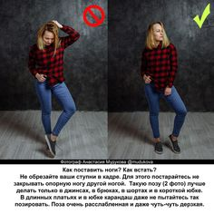 Photography Tips Portrait Posing Guide New Ideas