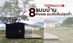 8 แบบบ้าน Prefab แนวคิดใหม่สุดล้ำ | TerraBKK ผู้ช่วยมือหนึ่งสู่การลงทุนอสังหาริมทรัพย์ - Property Knowledge you can Trust