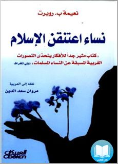 http://www.all2books.com/2017/01/Download-a-book-written-by-women-who-converted-to-Islam-Naima-b-Robert-pdf.html