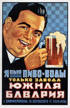 Shop USSR Soviet South Bavaria Beer Advertising 1928 Poster created by madestudio. Personalize it with photos & text or purchase as is! Vintage Labels, Vintage Ads, Vintage Posters, Vintage Paper, Retro Advertising, Vintage Advertisements, Beer Advertisement, Bavaria Beer, Sous Bock