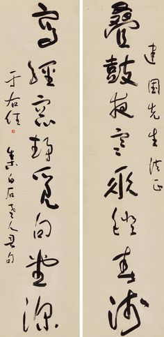 YU YOUREN CALLIGRAPHY COUPLET IN CURSIVE SCRIPT. 于右任(1897-1964) 草書八言聯   水墨紙本 立軸 177×43 cm.×2 (69 5/8×16 7/8 in.×2) 約6.8平尺(每幅)  迭鼓夜寒垂燈春淺,寫經窗靜覓句堂深。建國先生法正,于右任,集白石老人楹句。