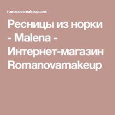 Ресницы из норки - Malena - Интернет-магазин Romanovamakeup