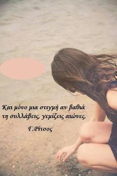 Brainy Quotes, My Life Quotes, Soul Quotes, Woman Quotes, Happy Quotes, Best Quotes, Speak Quotes, Special Words, Greek Words