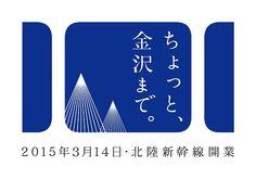 ちょっと、金沢まで。2015年春・北陸新幹線開業