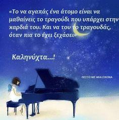 Καληνύχτα και όνειρα γλυκά με όμορφες εικόνες -Η ψυχή μου σ ένα στίχο- My Folder, Greek Quotes, Deep Thoughts, Good Night, Just Love, Wish, Sayings, Memes, Notebook