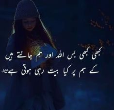 Poetry Pic, Love Quotes Poetry, Best Urdu Poetry Images, Sufi Poetry, Love Poetry Urdu, Iqbal Poetry, She Quotes, Fact Quotes, Mood Quotes