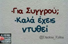 Χαχαχαχα Jokes Quotes, Sarcastic Quotes, Memes, Favorite Quotes, Best Quotes, Funny Greek Quotes, English Quotes, Funny Jokes, Funny Shit