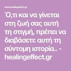 Ό,τι και να γίνεται στη ζωή σας αυτή τη στιγμή, πρέπει να διαβάσετε αυτή τη σύντομη ιστορία.. - healingeffect.gr Pin On, Greek Quotes, True Words, Psychology, Health, Life, Inspirational, Projects, Psicologia