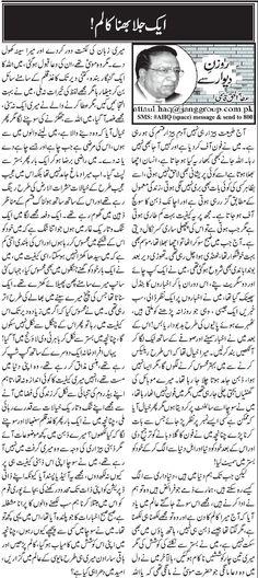 Ata ul Haq Qasmi latest Urdu columns about Ak Jala Buna Columns - Master Blog Writer