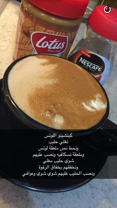 Ramadan Recipes, Sweets Recipes, Cooking Cake, Cooking Recipes, Arabian Food, Coffee Drink Recipes, Cookout Food, Smoothie Recipes, Smoothies