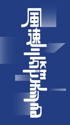 ヨシダタイセイ @yoshi_typo 11/27「風速二万(kmで)参る」 #typography