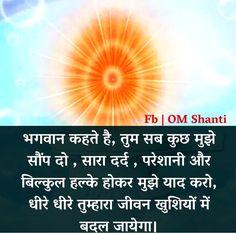 Bk Shivani Quotes, Geeta Quotes, Brahma Kumaris, Amazing Places On Earth, Om Shanti Om, Motivate Yourself, Hindi Quotes, Consciousness, Krishna