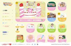 夢のクリスマスケーキコンテスト2015 | Web Design Clip