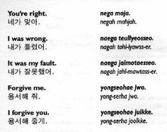 The pronunciation in the right is wrong. So if you know how to read hangeul, well, we don't have problem. Korean Slang, Korean Phrases, Korean Quotes, Learn Basic Korean, How To Speak Korean, Korean Words Learning, Korean Language Learning, Learning Spanish, Korean Lessons