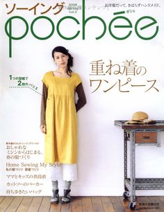Amazon.co.jp: ソーイングPochee Vol.5 (Heart Warming Life Series): 本