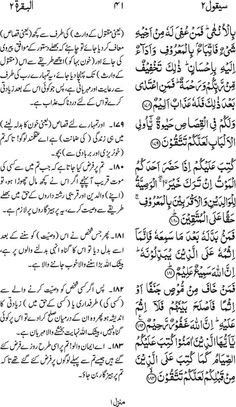 Irfan ul Quran  Part #: 02 (Sayaqoolu)  Page 041