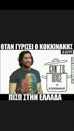 Funny Greek Quotes, Funny Quotes, Funny Memes, Jokes, Greece, Funny Stuff, Funny Pictures, Funny Phrases, Greece Country