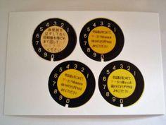 4号黒電話 ダイヤル用ラベル 2種4枚(1+3)_画像1