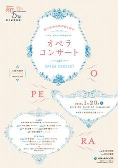 soda design - チラシ/フライヤー