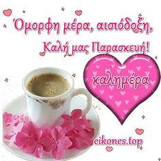 Καλή μας Παρασκευή με όμορφες εικόνες Τοπ! - eikones top Good Morning Happy, Happy Day, Greek Quotes, Be Yourself Quotes, Gentle Parenting